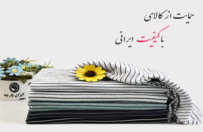 پارچه ایرانی