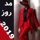 10 ترند مد و لباس بهار و تابستان 2019