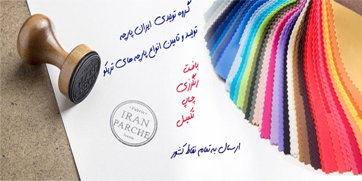 ایران پارچه